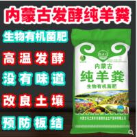 内蒙纯羊粪发酵肥料绿植养花果树蔬菜花生盆栽多肉通用型肥料包邮