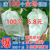 【厂家直销】葡萄袋子防虫防鸟防水果袋包葡萄套袋专用套葡萄纸袋
