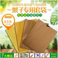梨子套袋专用袋水果套袋果树防虫黄金梨套袋晚秋黄梨袋果袋防鸟虫